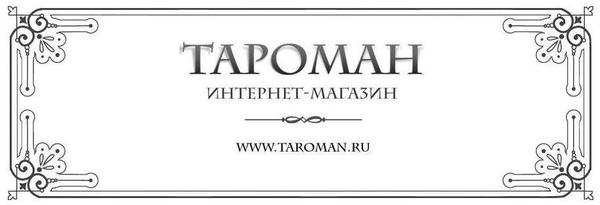 Интернет-магазин «Тароман»
