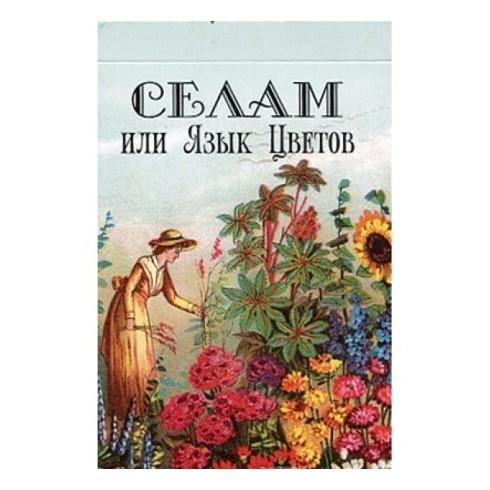 Носками, картинки язык цветов
