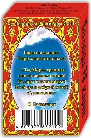 Дневники таро женского начала где купить карты таро в воронеже