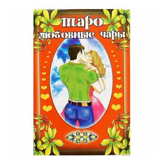 Дневники таро женского начала таро эпохи водолея купить